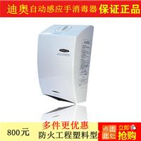 供应迪奥DH6000自动感应酒精喷雾手消毒器