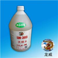 江苏常州压铸厂专项使用积碳清洗剂 压铸洗模水