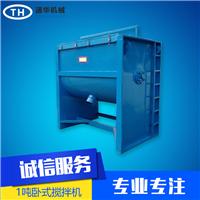 供应500公斤卧式混合机,不锈钢卧式搅拌机