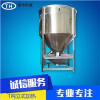 供应2吨立式搅拌机,加热搅拌机