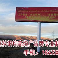 西宁单立柱广告塔 高炮广告牌施工厂家