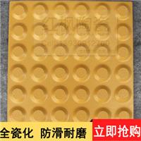 全瓷盲道砖止步砖 适用于广场人行道地铁