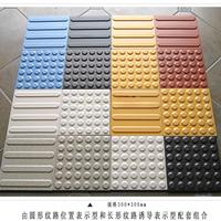 专业生产盲道砖适用于人行道广场高铁地铁