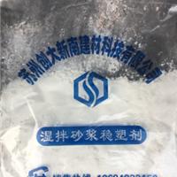湿拌砂浆稳塑剂