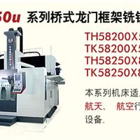 创扬卧式铣镗加工中心HMC63/TH6563*63A