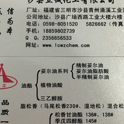 沙县立诚化工公司