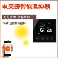 智能电采暖温控器