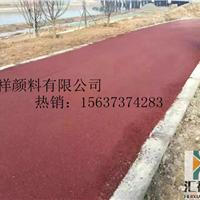 彩色沥青用色粉 彩色沥青用颜料 沥青用铁红