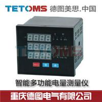 供应重庆德图多功能电力表TS-ME96P4-C