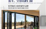 十大品牌门窗招商-蓝卡门窗断桥铝门窗招商-铝门窗招商