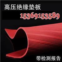 西宁绝缘垫,西宁绝缘垫厂家价格多钱质量