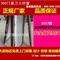 供应2017新款金刚网框中框纱窗 防盗纱窗厂