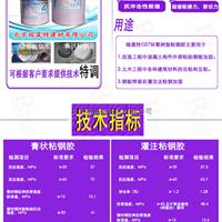 漳州粘钢结构胶 改性环氧树脂粘钢胶