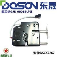 电子存包柜锁 超市寄存柜电控锁  DOSON东晟