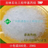 供应吉林石化三羟甲基丙烷.聚氨酯涂料.耐磨