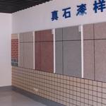 天然真石漆外墙石头漆价格广东油漆涂料厂家