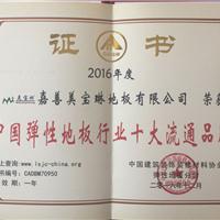 中国弹性地板行业十大流通品牌