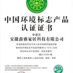 中国十环认证