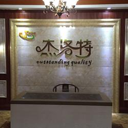 杭州杰洛装饰设计有限公司