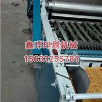 保定市鑫晔印刷机械厂