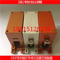 供应CKJP1-80A/1.14KV路灯真空接触器