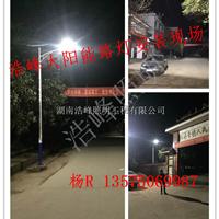 湖南农村太阳能路灯批发 浩峰厂家指导安装