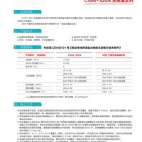 重庆支座灌浆料厂家