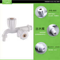 ABS塑料混水双用洗衣机嘴多功能水龙头