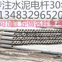 东园15米预应力水泥电线杆生产厂家