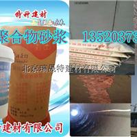 供应聚丙烯酸酯乳液水泥砂浆