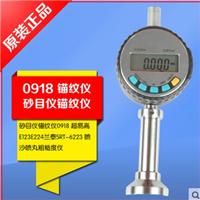 供应哈尔滨表面粗糙度检测仪0918