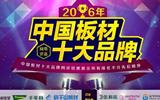 莫干山板材荣列2016年中国板材十大品牌榜单-板材 莫干山