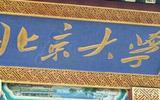 莫干山板材进驻全国高等学府--北京大学-板材 莫干山