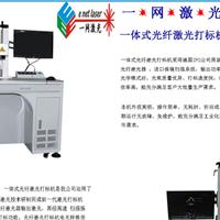 玉环大麦屿金属激光打标机.光纤激光打标机