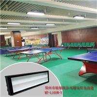 室内乒乓球馆灯光问题,乒乓球馆灯光布置