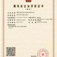 防水施工资质证书