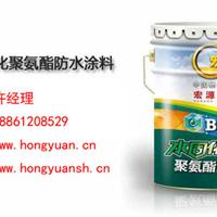 供应宏源WPU环保型水固化聚氨酯防水涂料