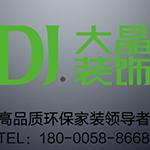四川大晶装饰工程有限公司