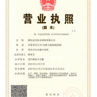 潍坊金宝防水材料有限公司防水材料招商
