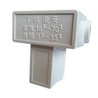 供应T-70/35导线分流器 导线分流器规格