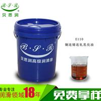 供应贝思润E110铜连铸连轧乳化油