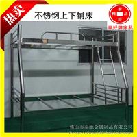供应厂家直销 耐用不锈钢上下床