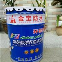 供应金宝公司盛华牌国标彩色聚氨酯防水涂料
