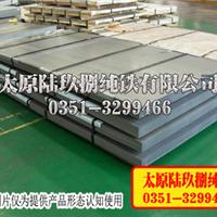 太钢供应DT4电磁纯铁中厚板材、电工纯铁板