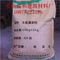 重庆灌浆料 高强无收缩灌浆料厂家