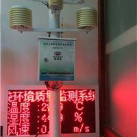 供应厦门施工现场扬尘实时监控系统数据联网