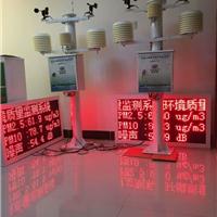 供应扬尘在线监控系统pm2.5噪声监测仪