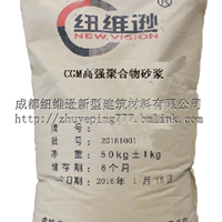 供应聚合物修补砂浆