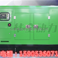 华全30kw玉柴小型静音箱发电机组价格