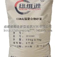 供应聚合物砂浆